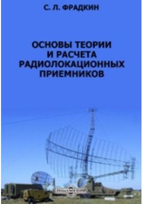Основы теории и расчета радиолокационных приемников