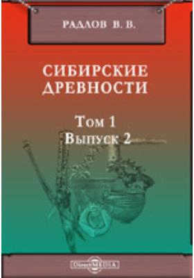 Сибирские древности. Материалы по археологии России. № 5. Т. 1, Вып. 2