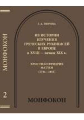 Из истории изучения греческих рукописей в Европе в XVIII — начале XIX в. Христиан Фридрих Маттеи (1744—1811)
