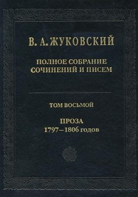 Полное собрание сочинений и писем: художественная литература : в 20 т. Т. 8. Проза 1797-1806 гг