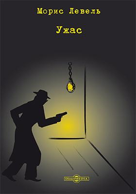Ужас: художественная литература