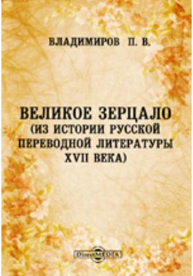 Великое Зерцало (из истории русской переводной литературы XVII века): монография