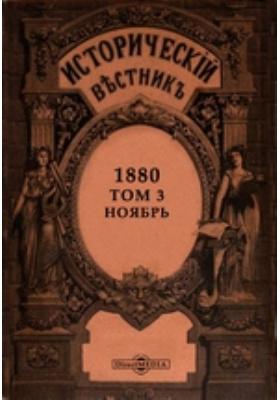 Исторический вестник: журнал. 1880. Том 3, Ноябрь