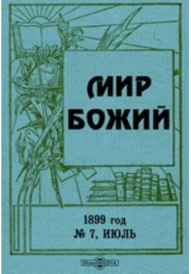 Мир Божий год: журнал. 1899. № 7, Июль