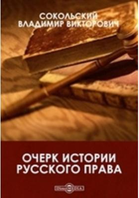 Очерк истории русского права