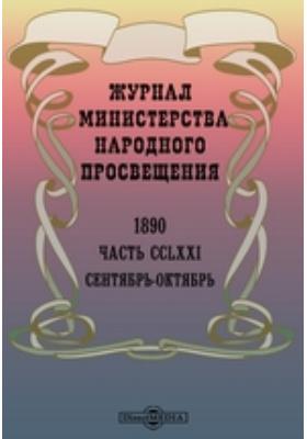 Журнал Министерства Народного Просвещения. 1890. Сентябрь-октябрь, Ч. 271