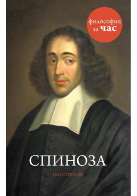 Спиноза = Spinoza
