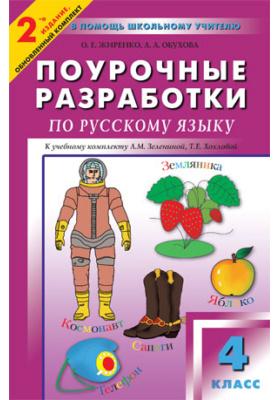 Поурочные разработки по русскому языку: 4 класс