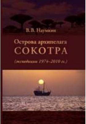 Острова архипелага Сокотра (экспедиции 1974–2010 годы)