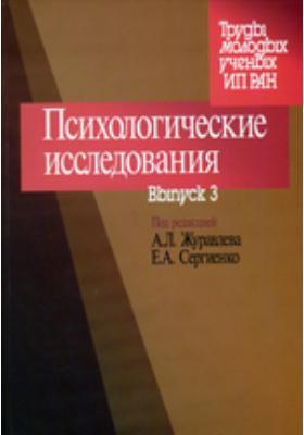 Психологические исследования: монография. Вып. 3