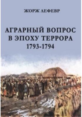 Аграрный вопрос в эпоху террора. 1793-1794