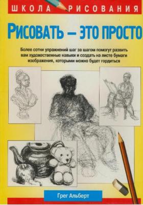 Рисовать - это просто = Drawing: You Can Do It! : 2-е издание