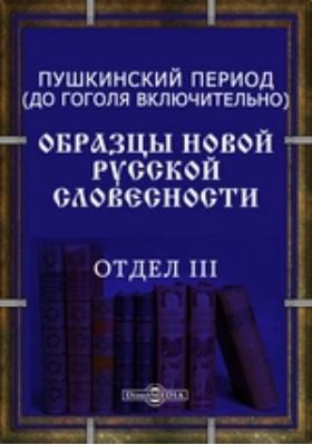 Образцы новой русской словесности. Пушкинский период (до Гоголя включительно). Отдел III