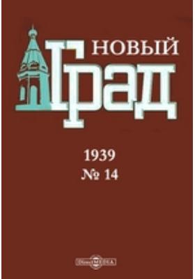 Новый град: журнал. 1939. № 14