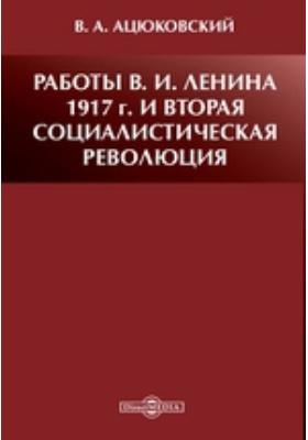 Работы В.И. Ленина 1917 г. и Вторая социалистическая революция