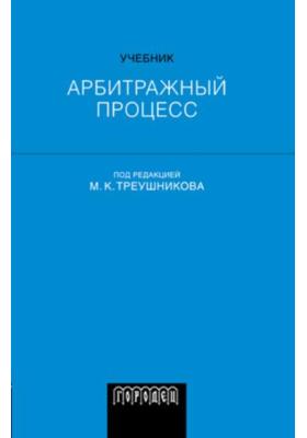 Арбитражный процесс : Учебник для студентов юридических вузов и факультетов