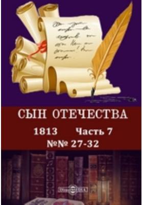 Сын Отечества: журнал. 1813. № 27-32. 1813 г., Ч. 7