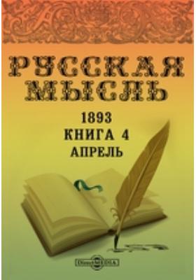 Русская мысль: журнал. 1893. Книга 4, Апрель