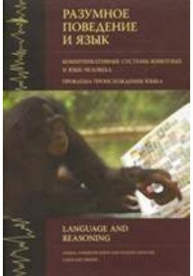 Разумное поведение и язык Проблема происхождения языка. Вып. 1. Коммуникативные системы животных и язык человека