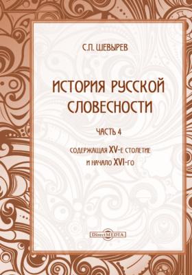 История русской словесности, Ч. 4,. содержащая XV- е столетие и начало XVI-го