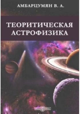 Теоритическая астрофизика
