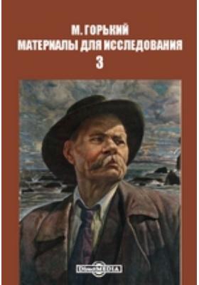 М. Горький. Материалы для исследования : сборник. 3