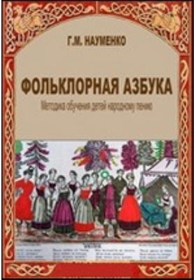 Фольклорная азбука : Методика обучения детей народному пению