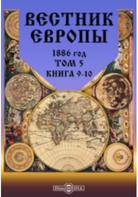 Вестник Европы. 1886. Т. 5, Книга 9-10, Сентябрь-октябрь