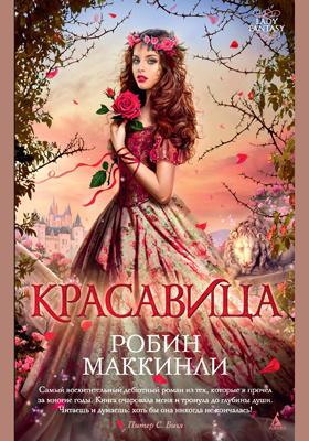 Красавица: роман