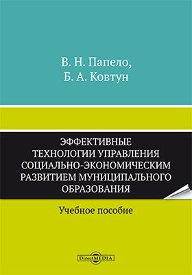 Эффективные технологии управления социально-экономическим развитием муниципального образования: учебное пособие