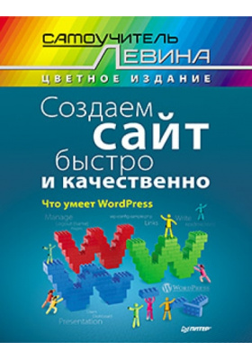 Создаём сайт быстро и качественно. Что умеет WordPress