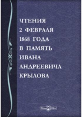 Чтения 2 февраля 1868 года в память Ивана Андреевича Крылова