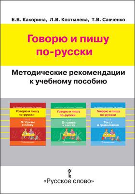 Говорю и пишу по-русски: методическое пособие