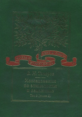 Исследования по этимологии и семантике. Т. 3. Индийские и иранские языки. Кн. 2