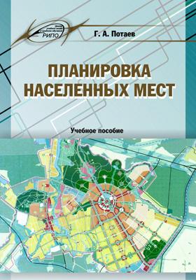 Планировка населенных мест: учебное пособие