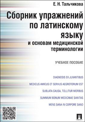 Сборник упражнений по латинскому языку и основам медицинской терминологии: учебное пособие