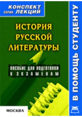 История русской литературы: конспект лекций