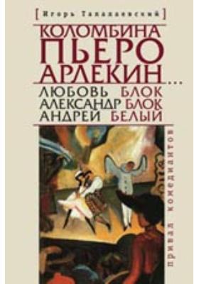 Коломбина, Пьеро, Арлекин… Любовь Блок — Александр Блок — Андрей Белый...