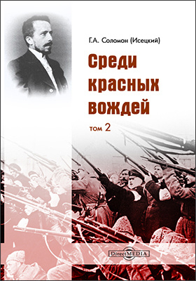 Среди красных вождей: документально-художественная литература. Т. 2
