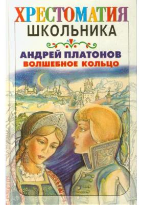 Волшебное кольцо : Сказки и рассказы