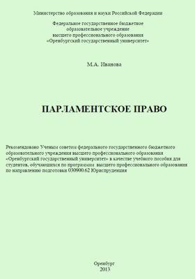 Парламентское право: учебное пособие