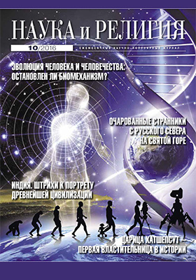 Наука и Религия: ежемесячный массовый научно-популярный журнал. 2016. № 10