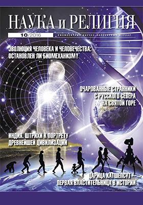 Наука и Религия: журнал. 2016. № 10