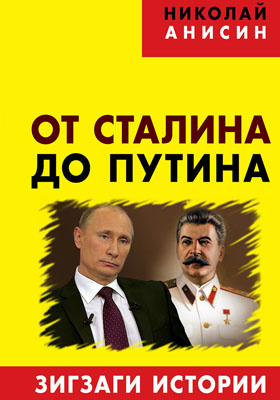 От Сталина до Путина : зигзаги истории: научно-популярное издание