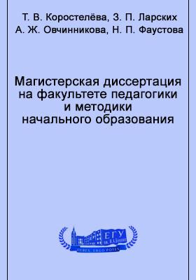 Магистерская диссертация на факультете педагогики и методики начального образования: учебно-методическое пособие