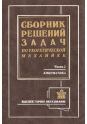 Сборник решений задач по теоретической механике на примерах из горной техники и технологии: учебное пособие, Ч. 2. Кинематика