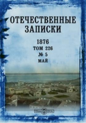 Отечественные записки: журнал. 1876. Т. 226, № 5, Май