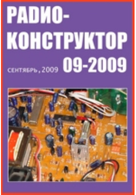 Радиоконструктор: журнал. 2009. № 9