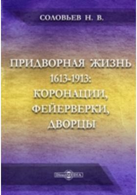 Придворная жизнь 1613-1913: коронации, фейерверки, дворцы. Выставка гравюр и рисунков