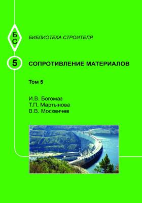 Сопротивление материалов: учебное пособие. Т. 5